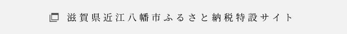 滋賀県近江八幡市ふるさと納税特設サイト