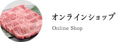 毛利志満オンラインショップ