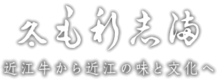 レストラン毛利志満 | 近江牛の老舗