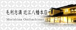 毛利志満 近江八幡本店