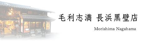 毛利志満 長浜黒壁店