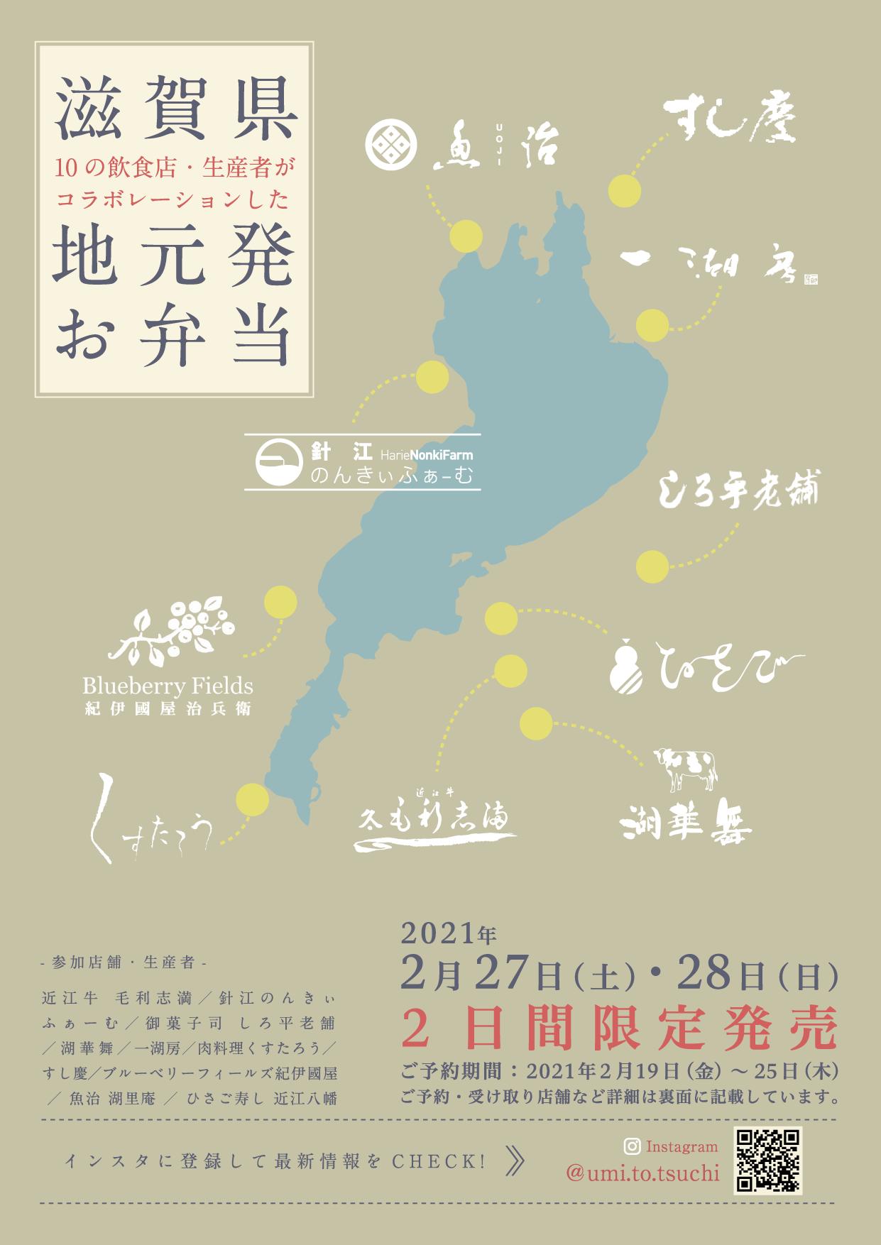 滋賀県コラボ弁当